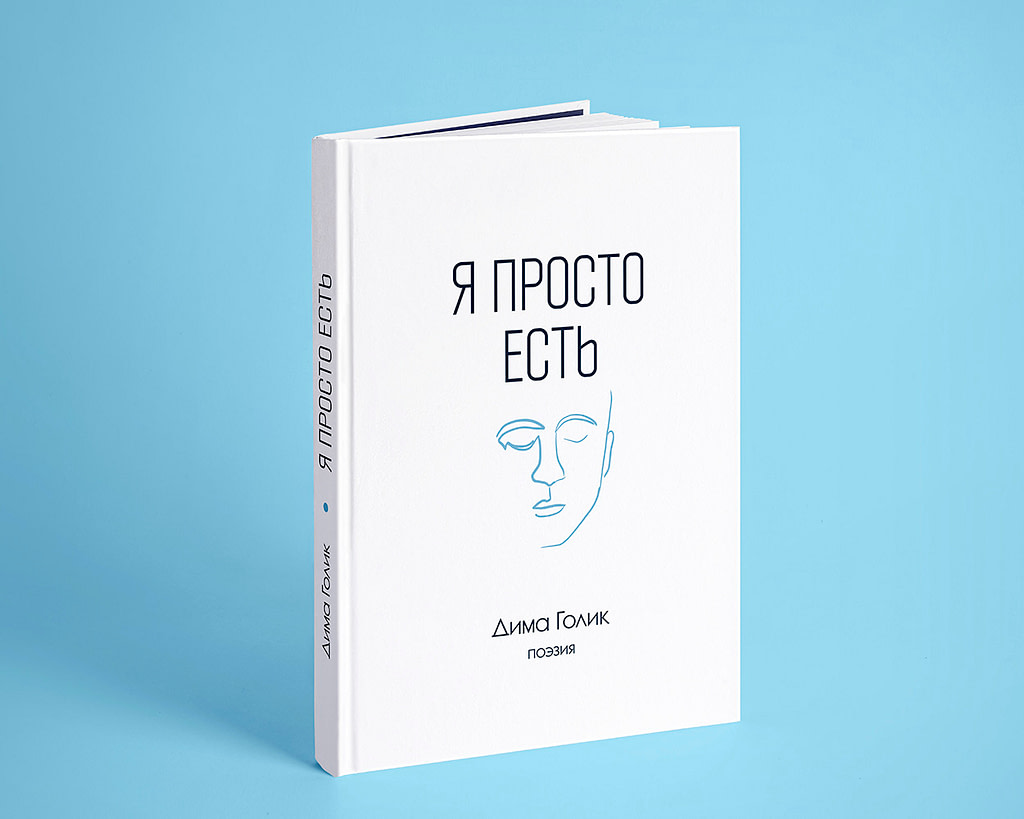I Exist Book Cover Featured